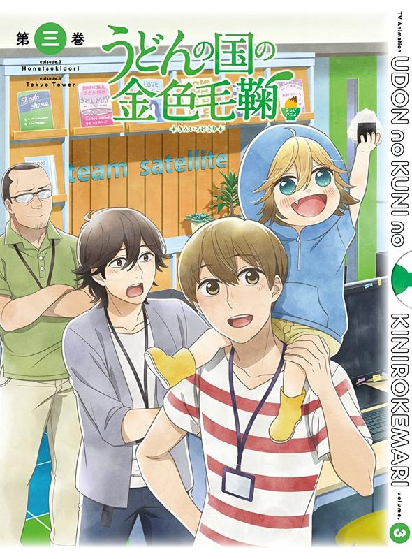 【Blu-ray】TV うどんの国の金色毛鞠 第三巻