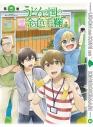 【Blu-ray】TV うどんの国の金色毛鞠 第三巻の画像