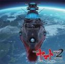 【サウンドトラック】TV 宇宙戦艦ヤマト2202 愛の戦士たち オリジナルサウンドトラック vol.2の画像