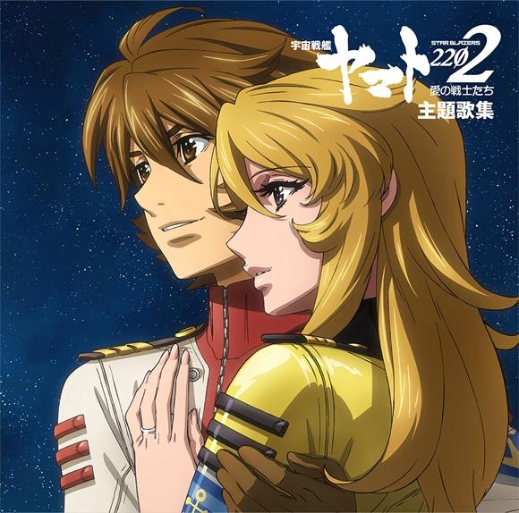 【アルバム】TV 宇宙戦艦ヤマト2202 愛の戦士たち 主題歌集
