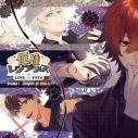 【ドラマCD】ドラマCD 俺様レジデンス ―LOVE or FATE― Drama 1. Chapter of 西園寺の画像