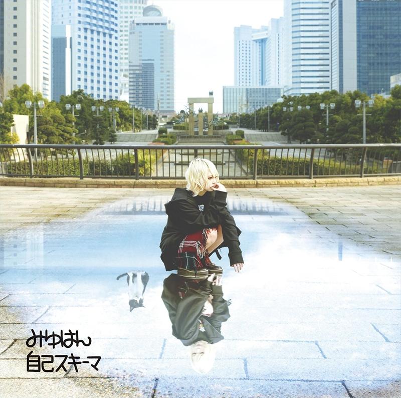 TV けものフレンズ ED「自己スキーマ」/みゆはん 通常盤