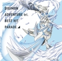 【アルバム】映画 デジモンアドベンチャー tri. ベストヒットパレードの画像