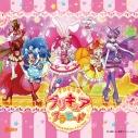 【主題歌】TV キラキラ☆プリキュアアラモード 主題歌 通常盤の画像