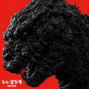 【サウンドトラック】シン・ゴジラ劇伴音楽集の画像