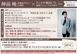 神前 暁 作曲家デビュー20周年×アニメイト横浜ビブレ移転リニューアル1周年記念キャンペーン画像
