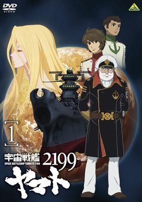 【DVD】OVA 宇宙戦艦ヤマト2199 1