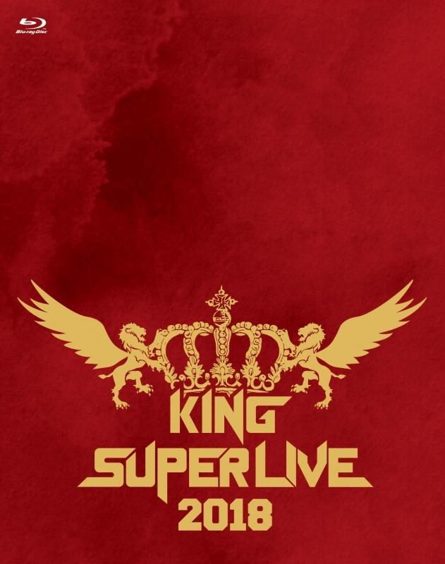 【Blu-ray】KING SUPER LIVE 2018