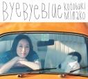 【マキシシングル】寿美菜子/Bye Bye Blue 通常盤の画像