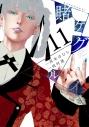 【コミック】賭ケグルイ(11)の画像