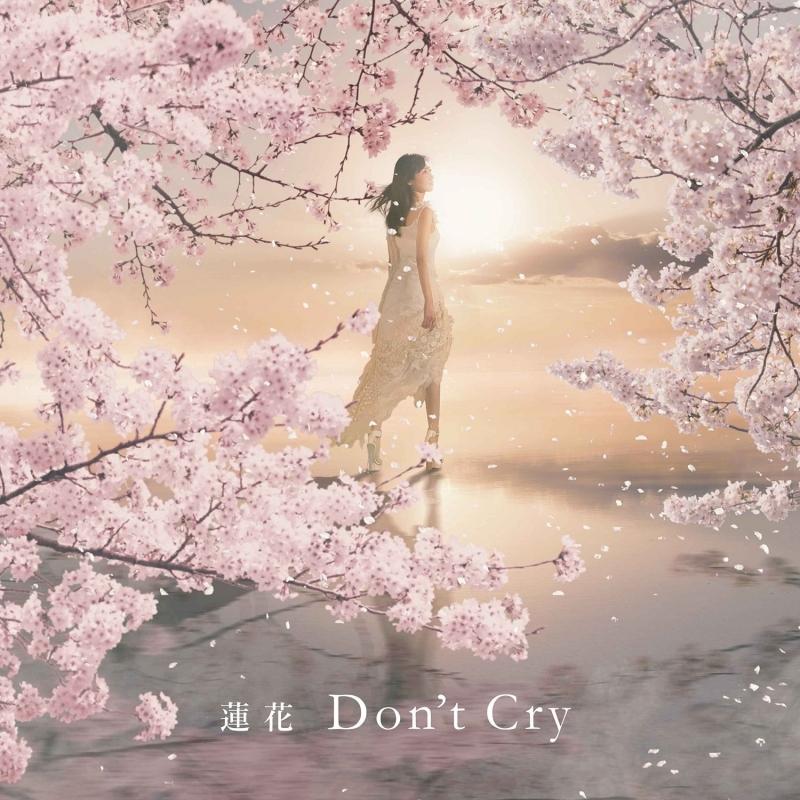 【主題歌】TV 薄桜鬼~御伽草子~ ED「Don't Cry」/蓮花 初回盤