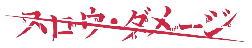 『スロウ・ダメージ』発売記念フェア画像