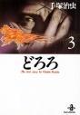 【コミック】どろろ(3)[文庫版]の画像