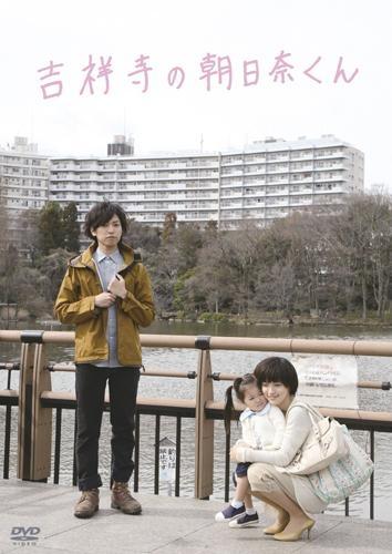 【DVD】映画 吉祥寺の朝日奈くん