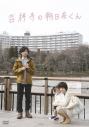 【DVD】映画 吉祥寺の朝日奈くんの画像