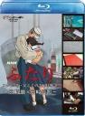 【Blu-ray】NHK ふたり コクリコ坂・父と子の300日戦争 ~宮崎駿×宮崎吾朗~の画像