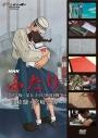 【DVD】NHK ふたり コクリコ坂・父と子の300日戦争 ~宮崎駿×宮崎吾朗~の画像