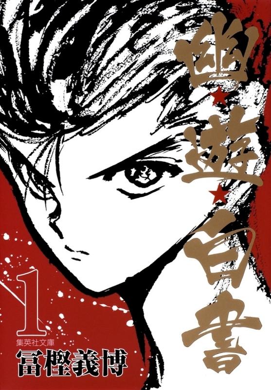 【コミック】幽★遊★白書(1)