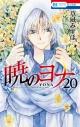 【コミック】暁のヨナ(20) 通常版の画像