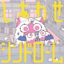 【マキシシングル】ナナヲアカリ/Major 1st E.P しあわせシンドローム 初回生産限定盤の画像