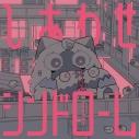 【マキシシングル】ナナヲアカリ/Major 1st E.P しあわせシンドローム 通常盤の画像
