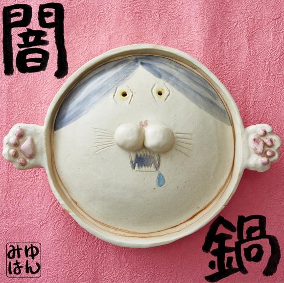 みゆはん/闇鍋 生産限定盤