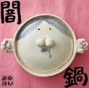 【アルバム】みゆはん/闇鍋 生産限定盤の画像
