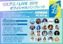 【パンフレット】リスアニ!LIVE 2019オフィシャルパンフレットの画像