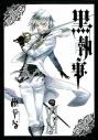 【コミック】黒執事(11)の画像