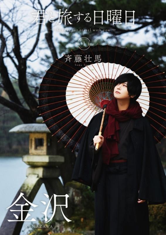 【ムック】君と旅する日曜日 vol.1 斉藤壮馬 通常版
