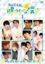 【DVD】TV 西山宏太朗の健やかな僕ら 1 通常版の画像
