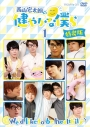 【DVD】TV 西山宏太朗の健やかな僕ら 1 特装版の画像