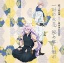 【主題歌】TV 続 刀剣乱舞-花丸- 歌詠集 其の八 通常盤の画像