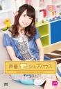 【DVD】声優シェアハウス 大久保瑠美のるみるみる~む Vol.2の画像