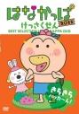 【DVD】TV はなかっぱ 2011 けっさくせん きらきら パッカ~ん!の画像