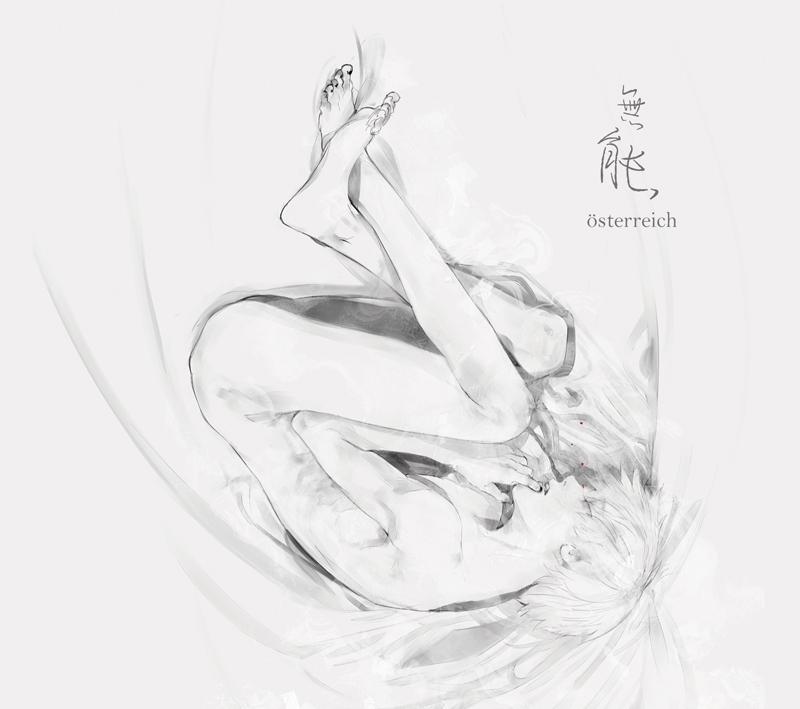 【主題歌】TV 東京喰種-トーキョーグール- √A OP「無能」/osterreich 初回生産限定盤