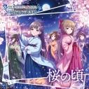 【キャラクターソング】THE IDOLM@STER CINDERELLA GIRLS STARLIGHT MASTER 15 桜の頃の画像