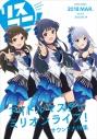 【ムック】リスアニ!Vol.32.2「アイドルマスター」音楽大全 永久保存版VIの画像
