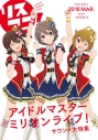 【ムック】リスアニ!Vol.32.1「アイドルマスター」音楽大全 永久保存版Vの画像