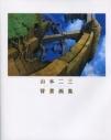 【画集】山本二三背景画集の画像