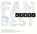 【アルバム】ノイタミナ FAN BESTの画像
