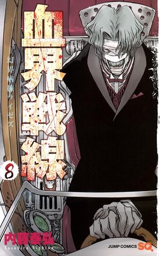 【コミック】血界戦線(8)-幻界病棟ライゼズ-