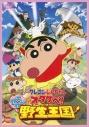 【DVD】映画 クレヨンしんちゃん オタケベ!カスカベ野生王国の画像