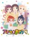 【DVD】TV ステラのまほう 第4巻の画像