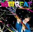 【マキシシングル】岡本信彦/瞬間BEAT 通常盤の画像