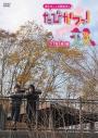 【DVD】遊佐浩二&佐藤拓也の「たびかつっ ! 」 ~北海道編~の画像