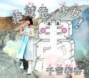 【主題歌】OVA 絶滅危愚少女 Amazing Twins OP「絶滅危愚少女!」/千菅春香の画像
