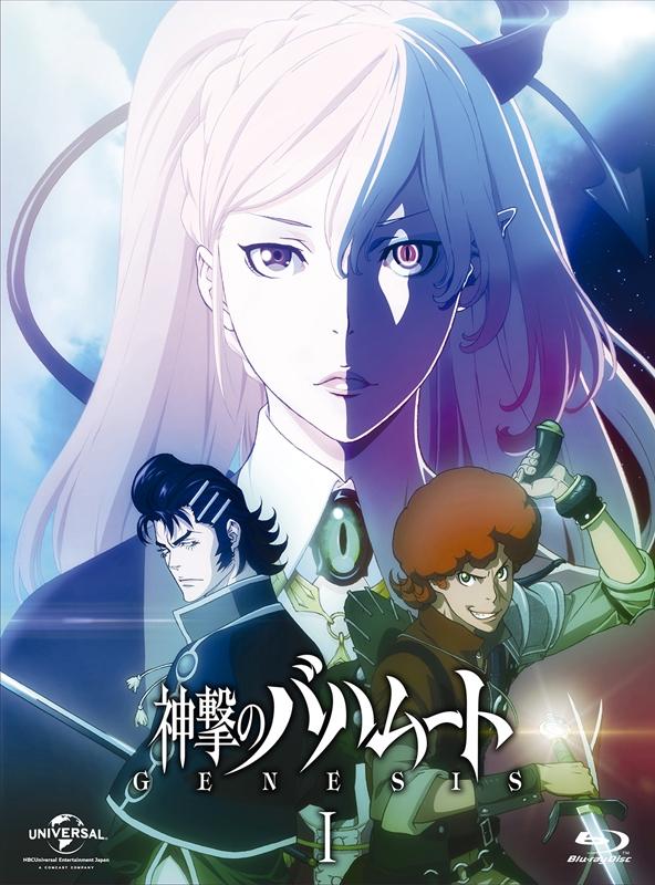 【Blu-ray】TV 神撃のバハムート GENESIS I 初回限定版