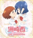 【DVD】TV 洲崎西 THE ANIMATIONの画像