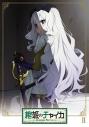【DVD】TV 棺姫のチャイカ AVENGING BATTLE 第2巻 限定版の画像